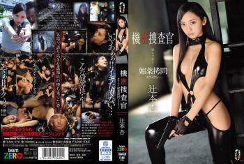 TEAM-070 - 辻本杏 - 機密捜査官 堕ちてゆく媚薬拷問エクスタシー
