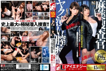 [IESP-607] Hatano Yui, Uehara Ai - Narcotics Investigation Squad - Pussy-Twitching Addicts