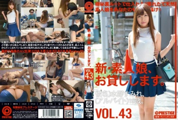 CHN-092 - Unknown - New We Lend Out Amateur Girls. vol. 43