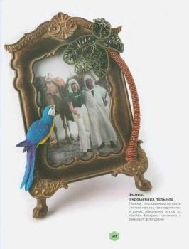 свой цитатник или сообщество!  Цветочные фантазии из бисера (Диана Фицджералд).  Прочитать целикомВ.