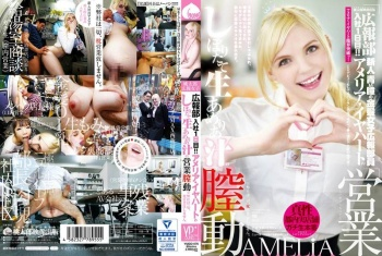 YMDD-076 - Amelia Earhart - Published By Momotaro Films - Her First Day In The PR Department! Mary Earhart 's Sales Of Freshly Squeezed Pussy Juice - But I Would Never Sleep My Way To The Top