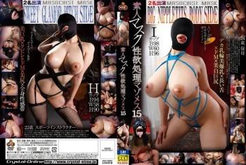 Amateur Masks Lust 15