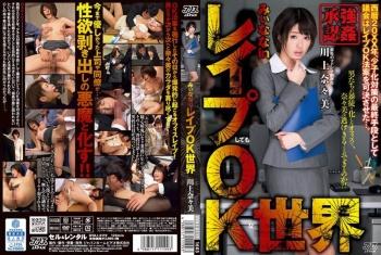 [DVAJ-119] Kawakami Nanami - A World Where Rape Is A-OK!