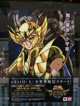 [Comentários] Saint Seiya - Soul of Gold - Página 6 36FsNAbK