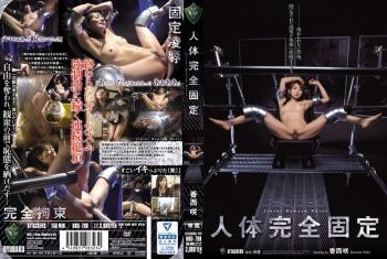 RBD-798 - 香西咲 - 人体完全固定