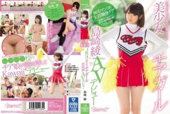 KAWD-761 - 島崎綾 - 去年の夏、甲子園で話題になった美少女チアガール島崎綾AVデビュー