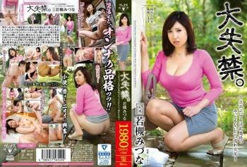 [VEC-190] Wakatsuki Mizuna - Big Accident. -The Pretentious, Dirty Madam's Disgraceful, Dripping Wet Sex-