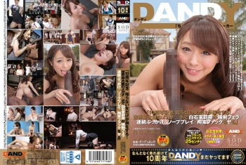 """DANDY-493 - Shiraishi Marina - """"10th Anniversary - If The Ladies Don't Know About It It's Their Loss! Marina Shiraishi Gives The Biggest Cock in The World A Forced Blowjob/Gets Covered In BUKKAKE/Wild Soapland Play/Tied Up And Fucked"""""""