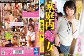 DVAJ-144 - Kawakami Nanami - Household Slut