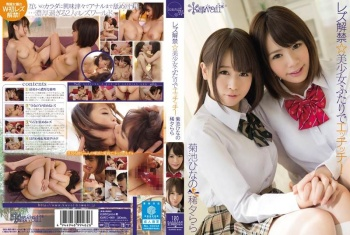 KAWD-665 - Kikuchi Hinano, Kiseki Rara - Lesbians Unleashed - 2 Beautiful Girls Fucking Each Other!