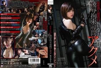 STAR-416 - Itagaki Azusa - Secret Undercover Investigation Azusa Itagaki Orgasms from Getting Tied Up, Tortured,  Raped & Interrogated