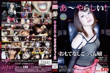 That's Obscene! 15 The Hospitable Cum Swallowing Miss Starring Mina Hirayama
