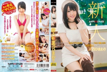 "MXGS-922 - Natsuno Himawari - Fresh Face Himawari Natsuno She's Starring In That Famous Pizza Commercial That Everyone Knows About! And Also In That TV Show ""Good Morning St***""! This True Former Celebrity With A Glorious Resume Is Making Her AV Debut!!"