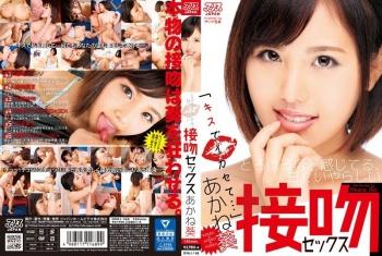 DVAJ-168 - Akane Aoi - So Pleasurable You Could Melt: Sweet, Naughty Kissing Sex