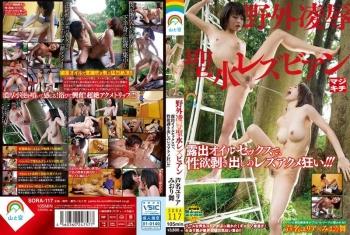 Outdoor Torture & Rape: Peeing Lesbian - Lusty Lesbian Exhibitionist Cums Buckets! Yuria Ashina Mai Miori