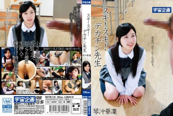 [MDTM-144] Kotooki Karin - I Love It! I Love It! The Mega Cock Teacher