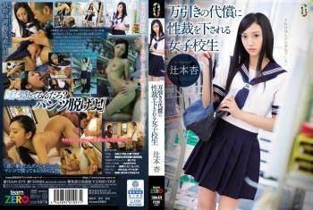 TEAM-079 - 辻本杏 - 万引きの代償に性裁を下される女子校生