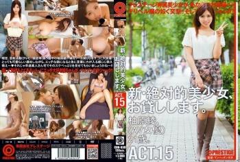 CHN-030 - 柚原綾 - 新・絶対的美少女、お貸しします。 ACT.15 柚原綾