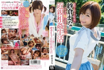 STAR-569 - Sakura Mana - Enjoy The Life Of Incest With The Sexy And Cute Mana Sakura When She Becomes Your Sister