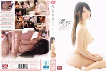 SNIS-467 - Shinozaki Yu - Mixed Body Fluids, Deep Sex