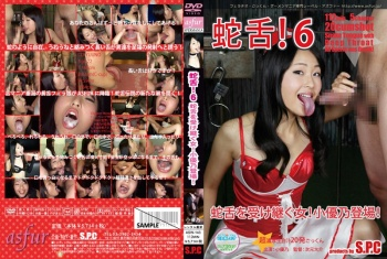 Snake Tongue! 6 - The Girl Who Inherited The Snake Tongue! Starring Yuno Sho!