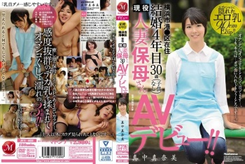 [JUY-032] Manaka Manami - Married For 4 Years A Resident Of Minato Ward In Yokohama A Real Life Married Woman Nursery School Teacher, Age 30, In Her AV Debut!! Manami Manaka