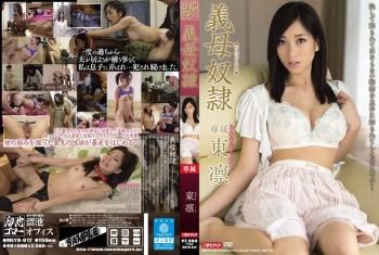 MEYD-012 - Azuma Rin - Stepmom Slave Rin Azuma