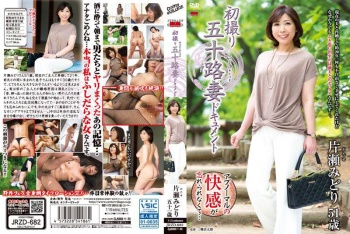 JRZD-682 - Katase Midori - A Married Woman In Her Fifties Makes Her Porn Debut (Midori Katase)
