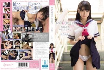 KAWD-664 - Sakura Yura - Special Schoolgirl Investigator's Molester Extermination Operation!?