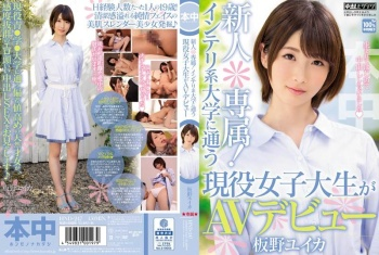 [HND-247] Itano Yuika - Exclusive Newcomer! An Interior Design Student Makes Her Porn Debut