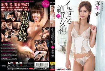 MXGS-742 - Aso Nozomi - Orgasmic Climax Goddess. Nozomi Aso