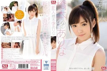 SNIS-632 - Hashimoto Arina - No. 1 Style Fresh Face Arina Hashimoto's Porn Debut