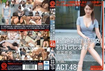 CHN-089 - 若菜奈央 - 新・絶対的美少女、お貸しします。 ACT.48 若菜奈央