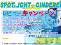 [Hentai RPG] スポットライト☆シンデレラ