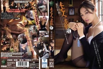 [RBD-767] Natsume Iroha - A Widow's Soft Fair Skin 9