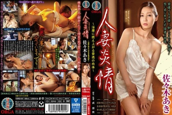 A Hot And Horny Married Woman An Obscene Body Burning With Lust Aki Sasaki
