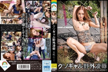 SORA-094 - 丘咲エミリ - クソギャル野外凌辱