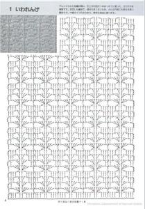 схемы крючком для расширения полотна