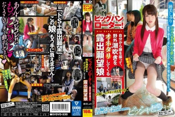 [SVDVD-530] Atomi Shuri - Big Bang Vibrator! Grinding And Squirting In Public