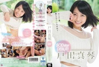 STAR-729 - Toda Makoto - Makoto Toda SODstar DEBUT!