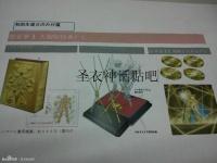Myth Cloth Ex Leo Aiolia God Cloth (Soul of Gold)