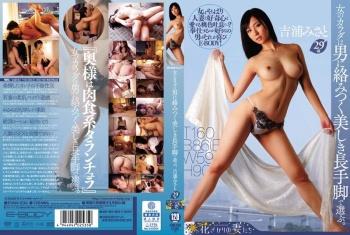 EYAN-034 - 吉浦みさと - 女のカラダは男に絡みつく美しき長手脚で選ぶ。