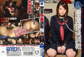 MDTM-193 - Unknown - Private Room Ecstasy Breaking In Schoolgirl Aoi