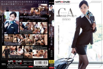 A Stewardess With a Secret Second Job - Nono Mizusawa
