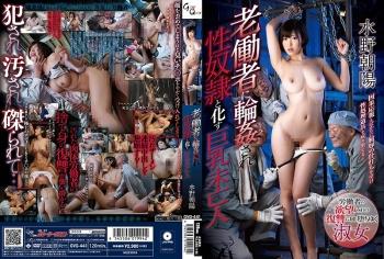 [GVG-441] Mizuno Asahi - A Big Tits Widow Gets Gang Bang Raped By Some Dirty Old Men And Turned Into Their Sex Slave Asahi Mizuno
