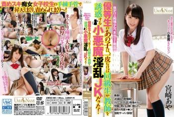 UMSO-081 - 宮崎あや - 優等生のあの子は、一皮むけば同級生や教師を誘惑する小悪魔淫乱JKだった! 宮崎あや