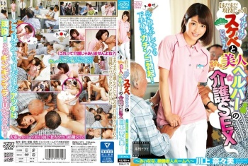 DVAJ-171 - Kawakami Nanami - [He's Still Hard At Work!] Dirty Old Man With A Cock That Still Works Just Fine Fucks His Home Care Nurse ~Everyone Head On Down To The Old Folks' Home For A Fuck~