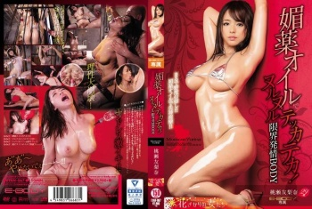 EYAN-067 - Momose Yurina - Shuddering From An Aphrodisiac Oil! The Hottest Slicked Up Body You'll Ever See -