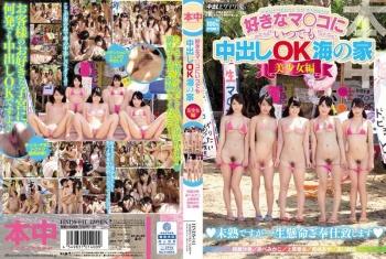 [HNDS-041] Abe Mikako, Hatsumi Saki, Miyazaki Aya, Suzukawa Ayane, Uehara Ai - The Seaside Clubhouse Where You Can Creampie Any Pussy You Like, Beautiful Girls Edition