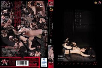DASD-338 - 荻野舞 - アイアンクリムゾン11 荻野舞